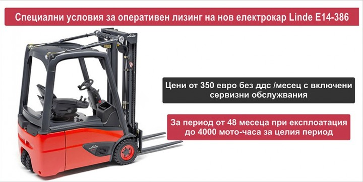Linde E14 Triplex цена € 350.00 - 2140710514